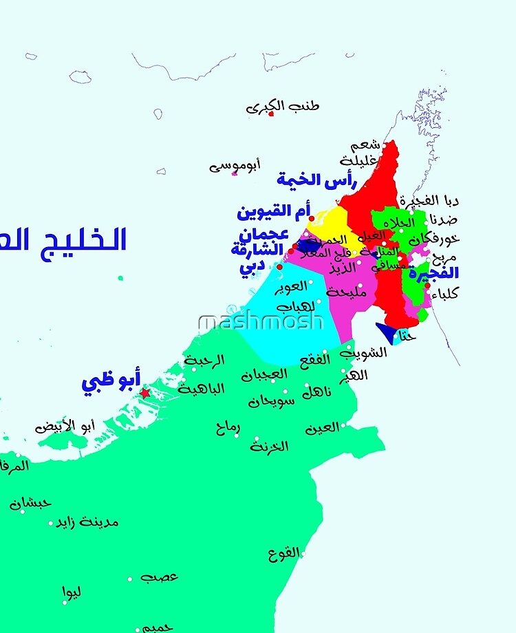 United Arab Emirates Map Capitals Cities And Towns Names خريطة