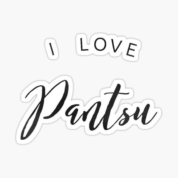 I love pantsu Sticker