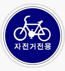 Bicycles Only Sign, South Korea Sticker