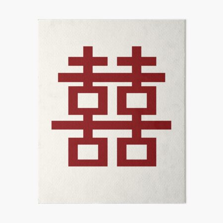 Simple Red Double Happiness Traditional Oriental Auspicious Symbol | Modern Chinese Wedding  Art Board Print