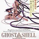 Ghost In The Shell 1995 Japanese Movie Poster Art Framed Art Print By B00tleg90s Redbubble