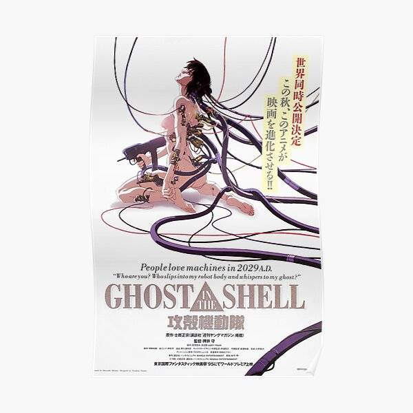 Ghost in the Shell 1995 Japanese Movie Poster Art Poster