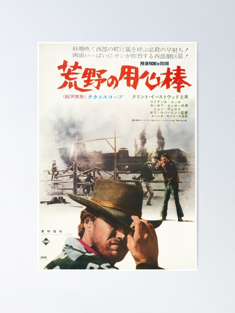 A fistfull of dollars 1964 Clint Eastwood cult western Movie poster print 3