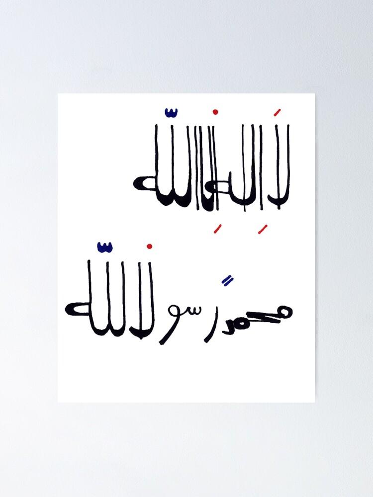 Alternate view of Shahada Poster