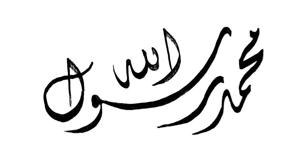 Muhammedun resulullah! by Emir Isovic