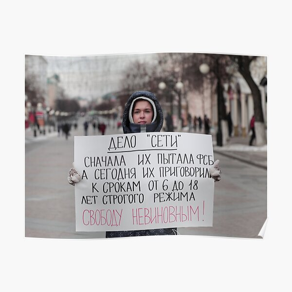 Свободу Невиновным! Freedom to the Innocent! Poster