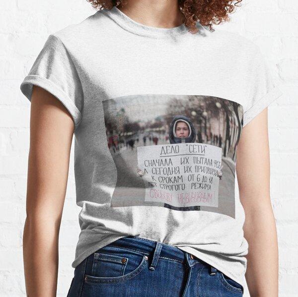 Свободу Невиновным! Freedom to the Innocent! Classic T-Shirt
