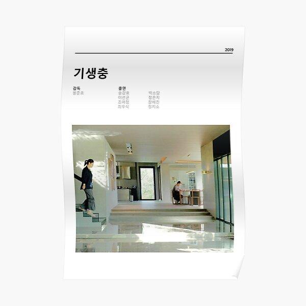 Parasite - Affiche de film minimaliste - Bong Joon Ho Poster