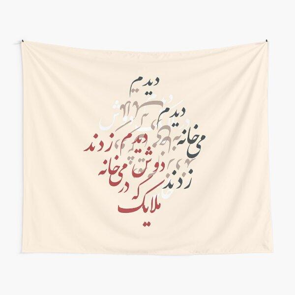 Farsi Typography, Farsi letters, Persian typography, Persian poem, Arabic writing, Arabic letters Tapestry