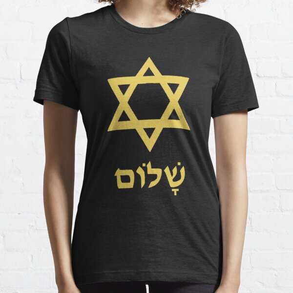 Jewish Shalom Star of David Hebrew gift Essential T-Shirt