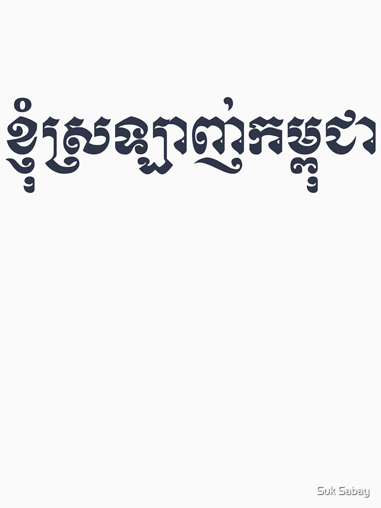 I Love Cambodia in Khmer Script by Sabay