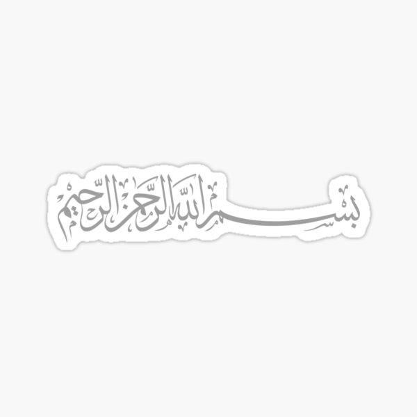 Bismilah 4 - Dark Silver - Arabic/Islamic Calligraphy - بسم الله الرحمن الرحيم  Sticker