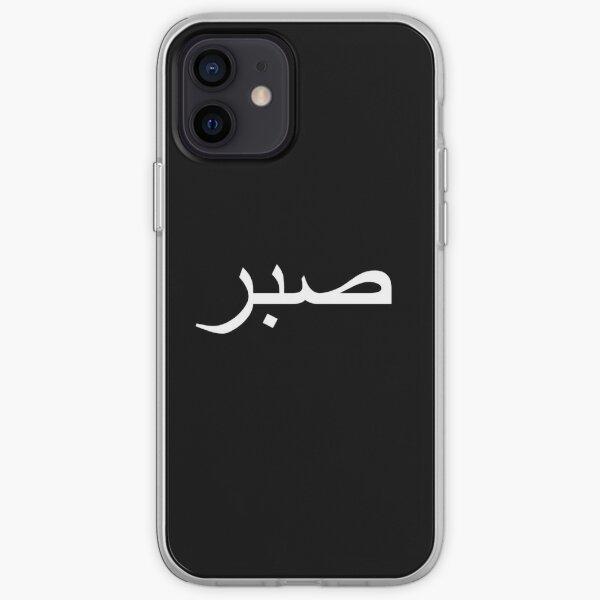 Sabr - Patience White Coque souple iPhone