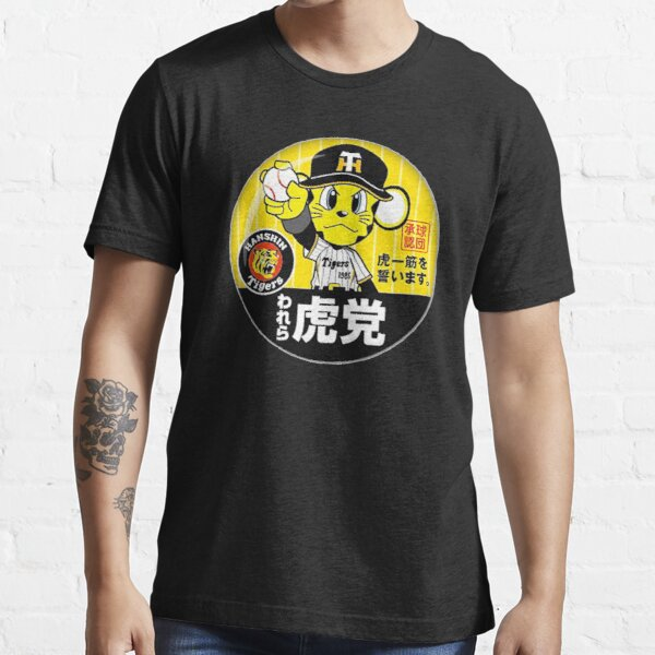 Hanshin Tigers - Lucky the Mascot  Essential T-Shirt