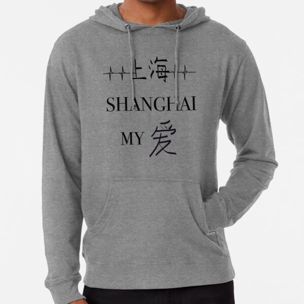 SHANGHAI LOVE SKYLINE HEART CHINA PROUD TOURIST Mens Black Hoodie