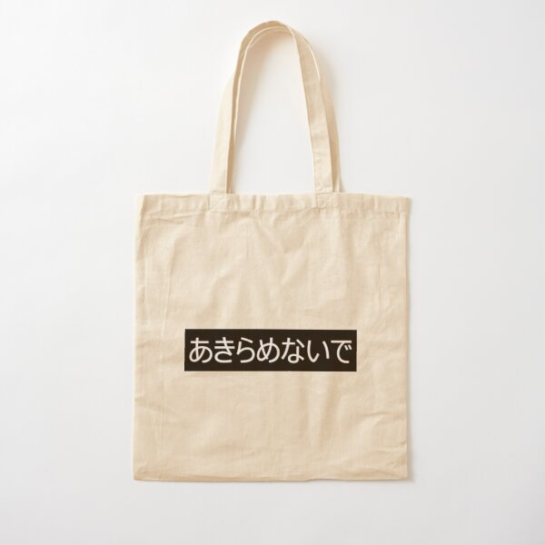 Don't give up | japanese Cotton Tote Bag