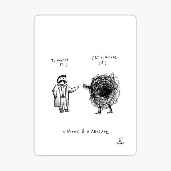 O Νίτσε και η Άβυσσος Sticker
