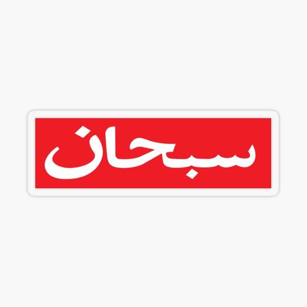 Supreme Arabic Logo Transparent Sticker
