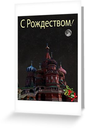 moscow russian merry christmas by eric kempson - Russian Merry Christmas