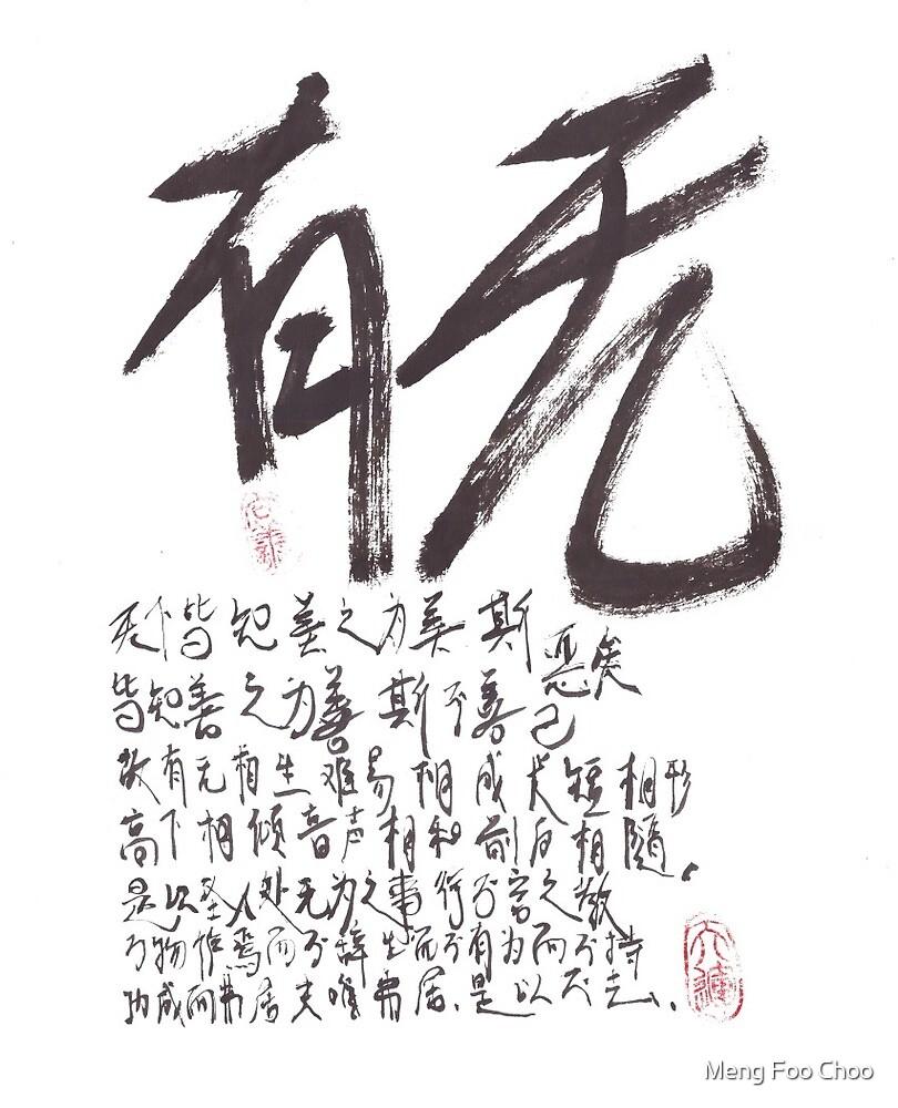 Dao De Jing 02 by Meng Foo Choo