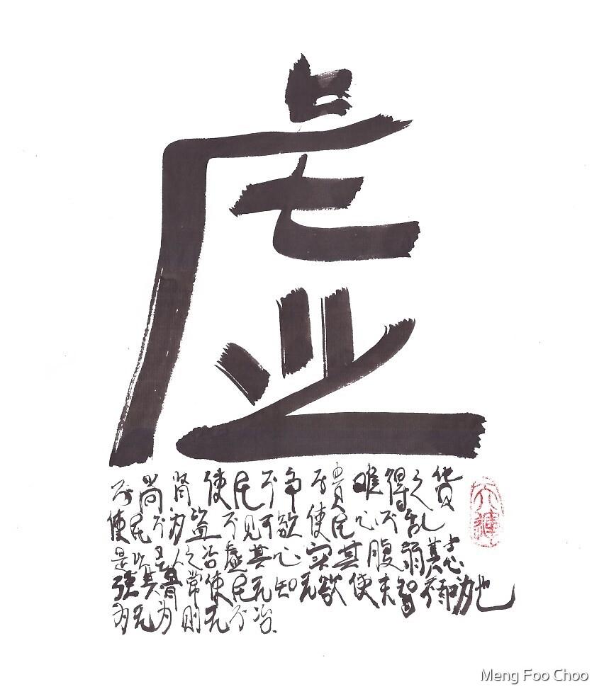 Dao De Jing 03 by Meng Foo Choo