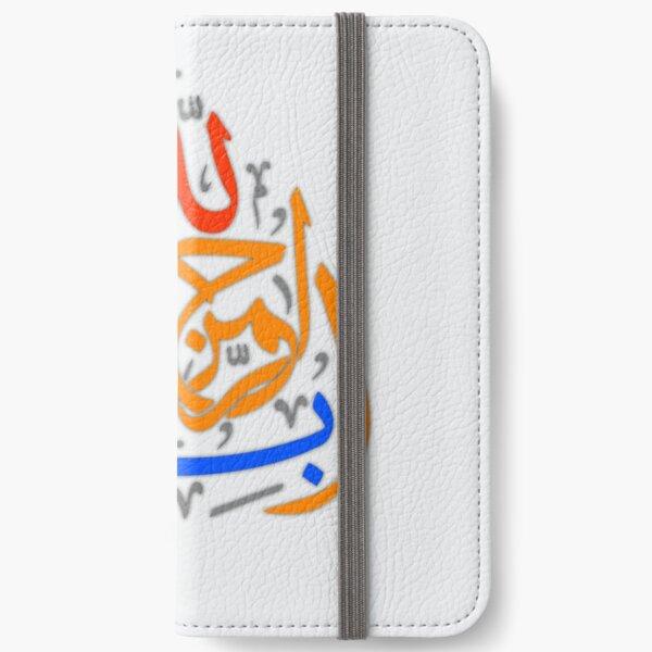 بسم الله الرحمن الرحيم Arabic calligraphy of bismillah al Rahman al Raheem iPhone Wallet