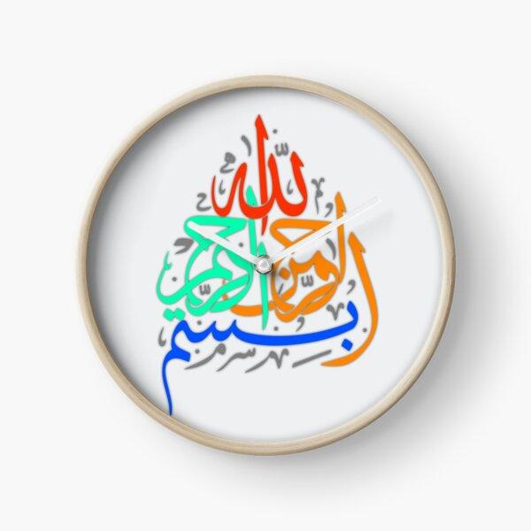 بسم الله الرحمن الرحيم Arabic calligraphy of bismillah al Rahman al Raheem Clock