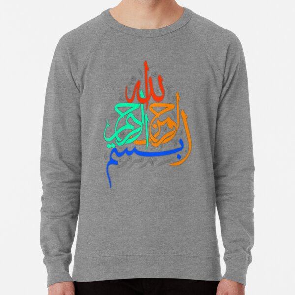 بسم الله الرحمن الرحيم Arabic calligraphy of bismillah al Rahman al Raheem Lightweight Sweatshirt