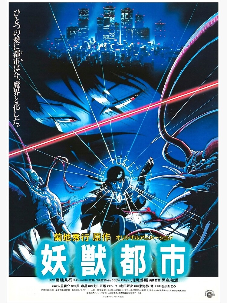 Wicked City 1987 Japanese Movie Poster Art by b00tleg90s