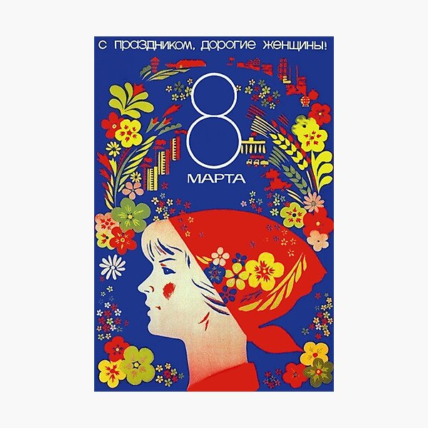 International Women's Day: March 8, USSR Feminist Poster, date unknown Photographic Print