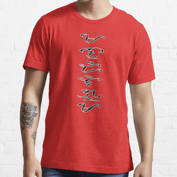 Warrior (Baybayin Script) Essential T-Shirt