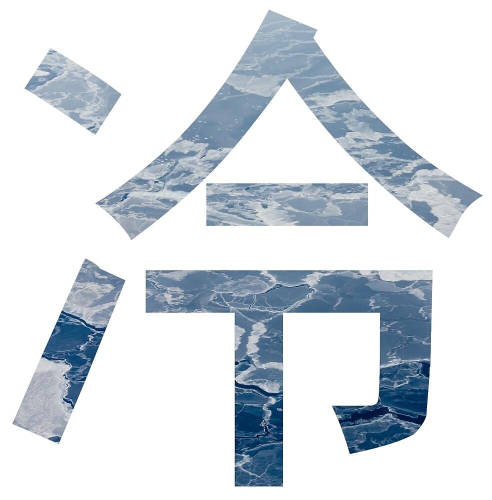 Tsumetai Kanji (cold) by Hamish Thomson