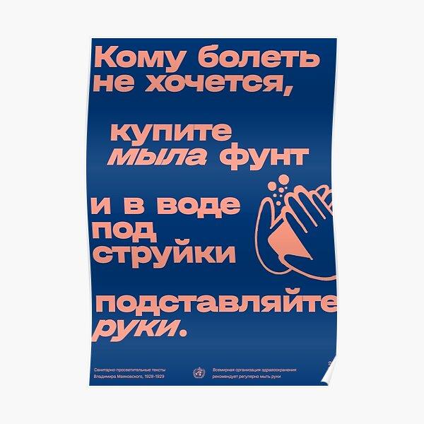 Кому болеть не хочется Poster