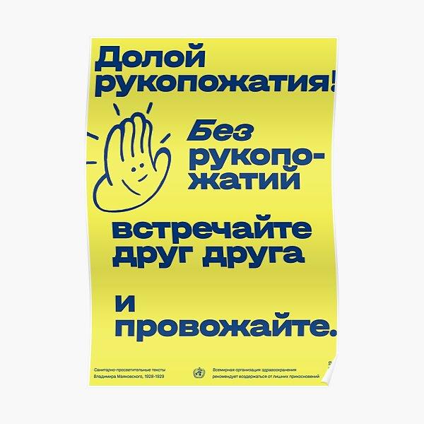 Долой рукопожатия! Poster