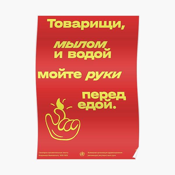 Товарищи, мылом и водой Poster