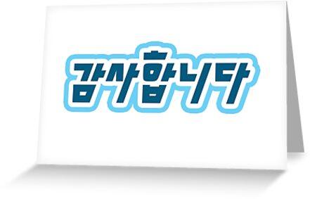 """Thank you"" in Korean by 9thDesignRgmt"