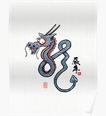 辰年 Year of the Dragon (blue) Poster