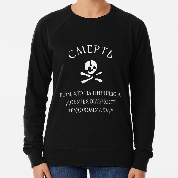 Death To All Who Stand In The Way Of Freedom For Working People - Makhnovia Flag, Nestor Makhno, Black Army Lightweight Sweatshirt