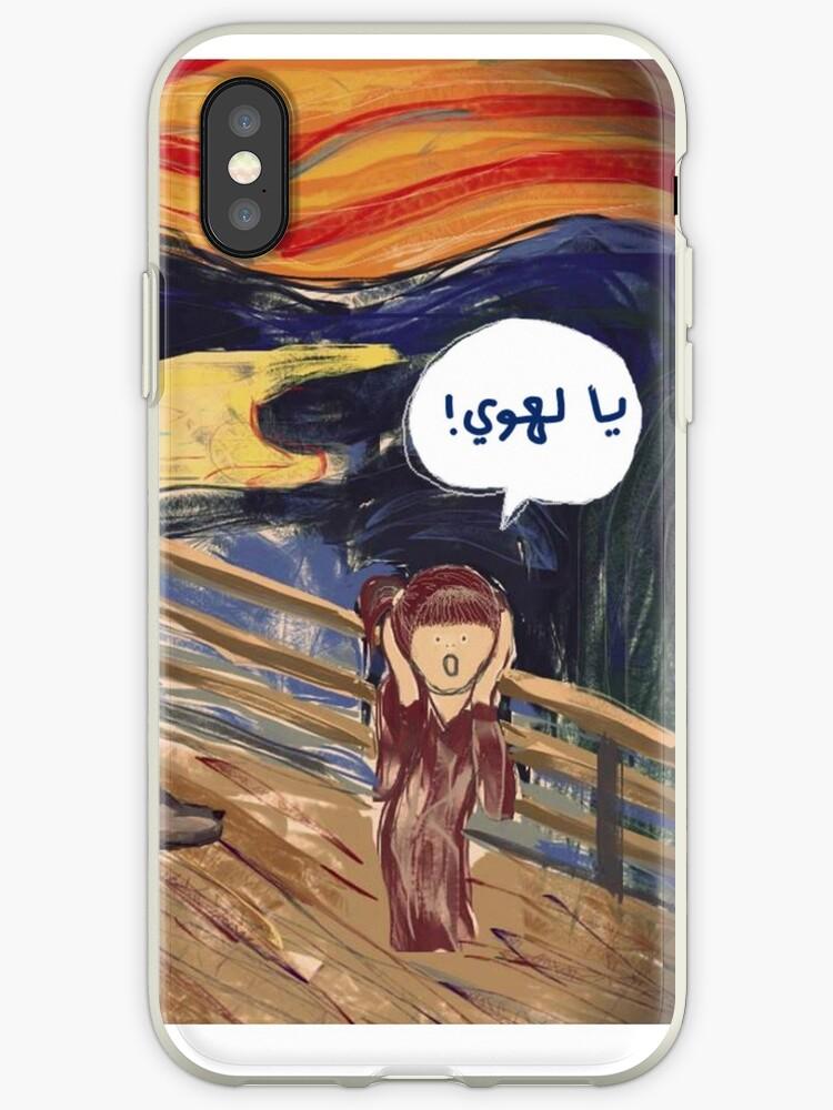 The Scream- Arabic Version by nasaem