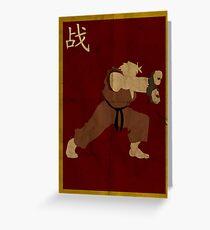 FIGHT: Ken Greeting Card