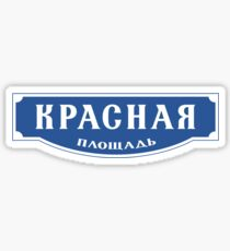 Red Square, Moscow Street Sign, Russia Sticker
