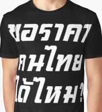 Can I Have Thai Price? / Thailand Language Graphic T-Shirt