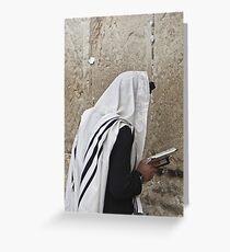 Jerusalem no.2. הכותל המערבי, ha-Kotel ha-Maaraw . views 770 . Toda raba ! Greeting Card