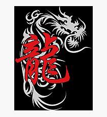 Chinese Zodiac Dragon Symbol Photographic Print