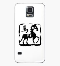 Year of The Horse Abstract Case/Skin for Samsung Galaxy