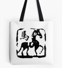 Year of The Horse Abstract Tote Bag