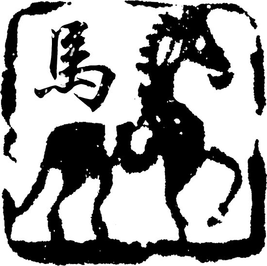 Year of The Horse Abstract by ChineseZodiac