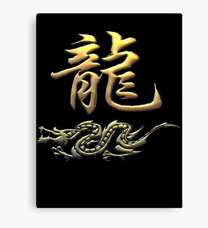 Chinese Zodiac Dragon Canvas Print