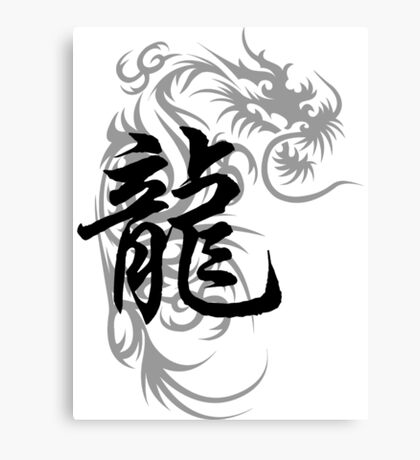 Chinese Zodiac Dragon Symbol Canvas Print