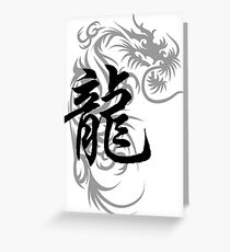 Chinese Zodiac Dragon Symbol Greeting Card
